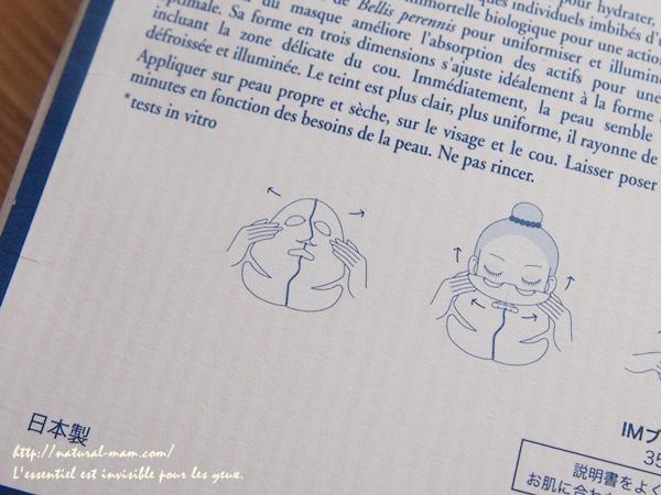 ロクシタンイモーテルブライト3Dマスク