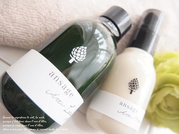 アンサージュ化粧水と乳液