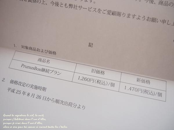 Prunusbox(プラナスボックス)料金値上げ