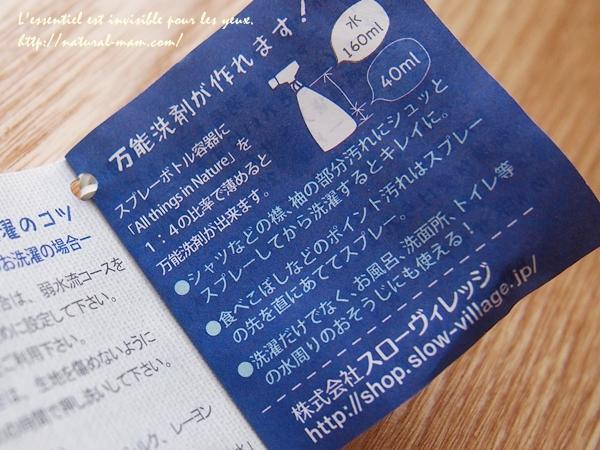 オールシングインネイチャーの万能洗剤液の作り方
