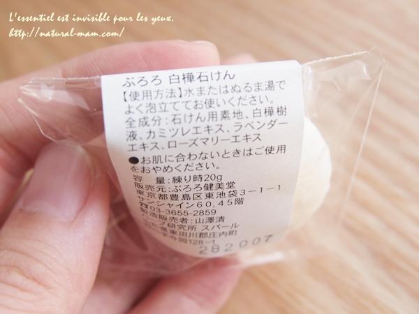 ぷろろ白樺化粧品トライアル 白樺石鹸成分