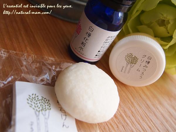 ぷろろ白樺化粧品トライアル 白樺石鹸