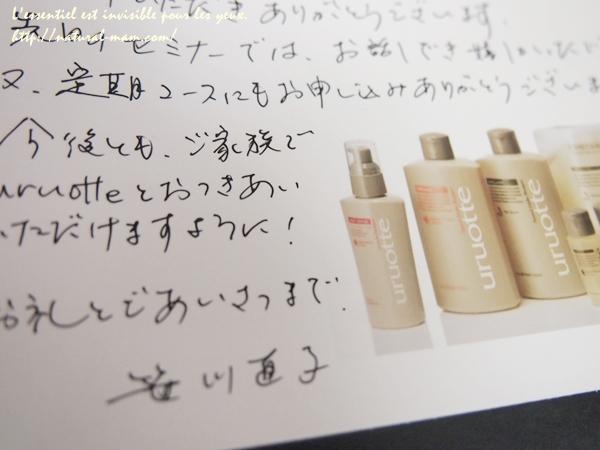 アミン酸シャンプーuruotte定期コース笹川社長からのお手紙