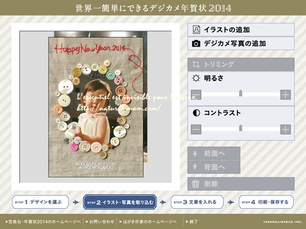 2014年おしゃれでかわいい年賀状ソフト例