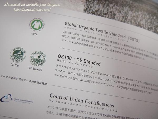 tenerita-organic-cotton8