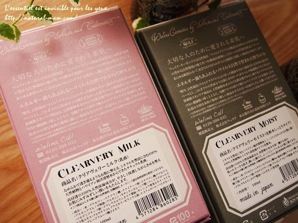 ウェリナの化粧水と乳液の成分