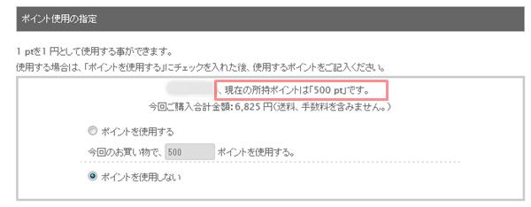 mimcの通販サイトでミネラルクリーミーファンデーションを購入した際に500ポイントもらいました