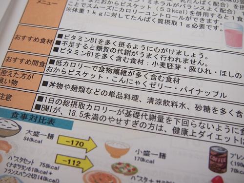 遺伝子ダイエットキットの結果レポート3