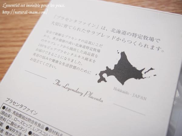 プラセンタファインは北海道サラブレッドの馬プラセンタを使用
