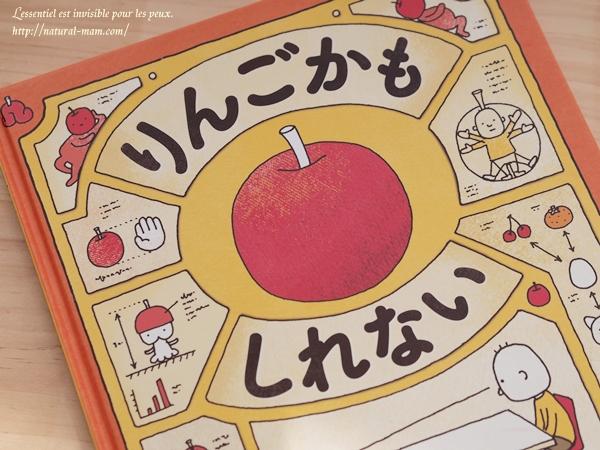 哲学絵本『りんごかもしれない』表紙