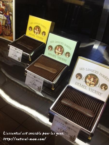 デメル猫ラベルチョコレート3種類