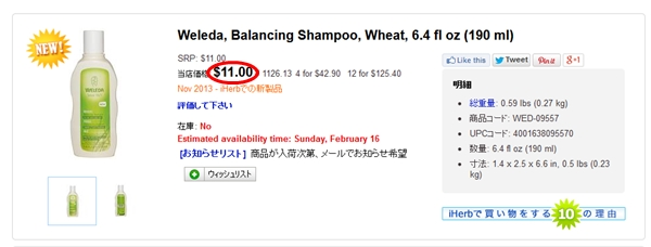 アイハーブで買えるweledaのシャンプーは11ドルです