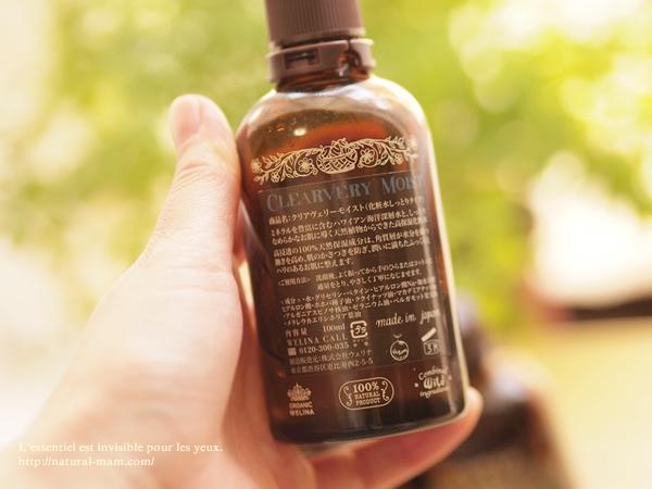 ウェリナ化粧水の成分など