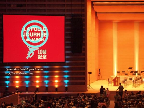 ラフォルジュルネオジャポン2014は10周年記念でした