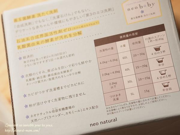 オーガニック洗剤ネオベイビー使用方法