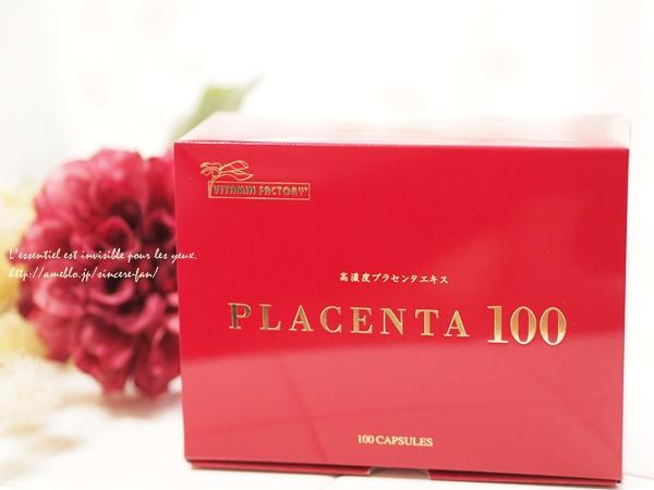 placenta100sale1