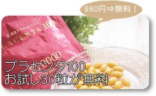 placenta0