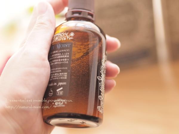 ウェリナの化粧水 クリアヴェリーモイストのオイル成分