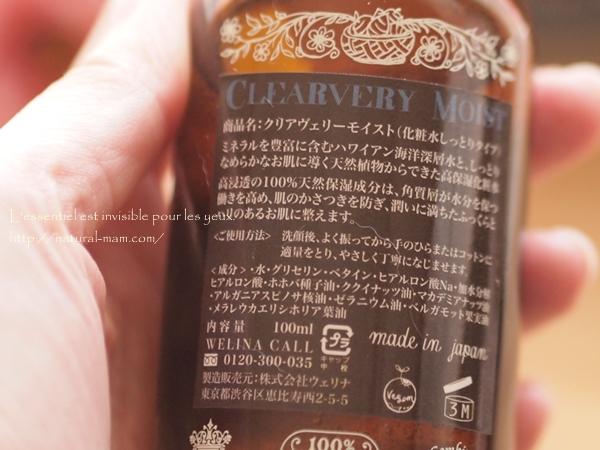 ウェリナの化粧水 クリアヴェリーモイストの成分