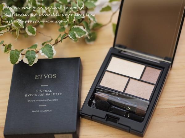 エトヴォス2014年秋のアイシャドウ新色カプチーノ