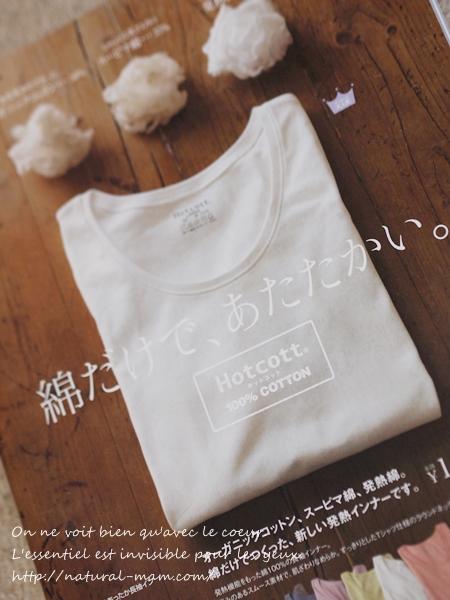 ホットコット綿100%が新発売