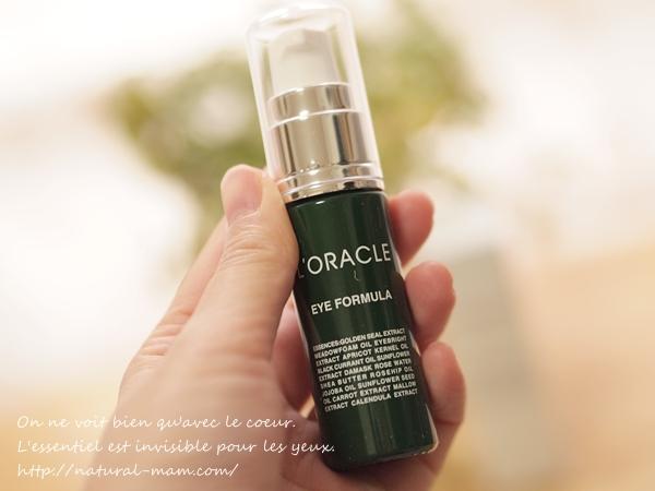 オラクルの目元用美容液サイズ感
