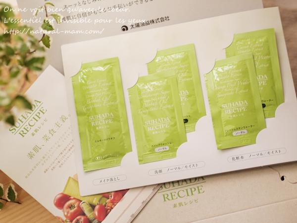 太陽油脂素肌レシピ100円モニター