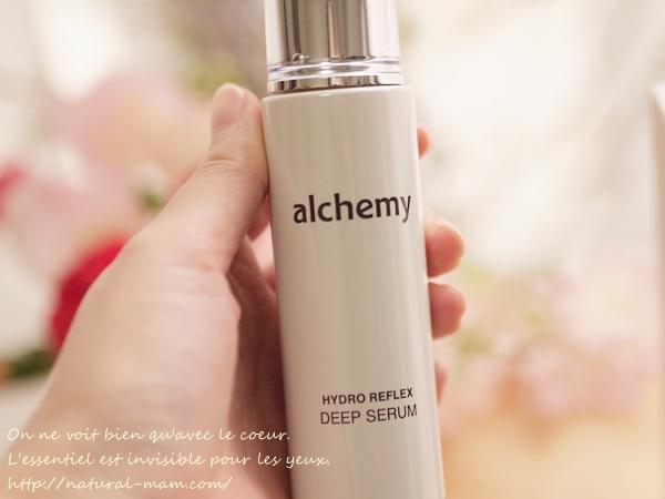 アルケミー美容液のサイズ感