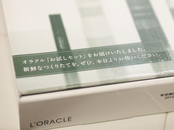 loracle-trial20153