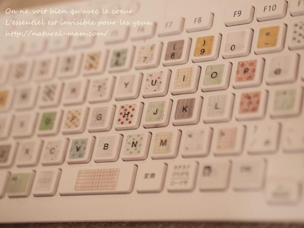マイリトルボックスのキーボードシール