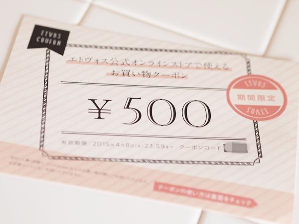 エトヴォスお試しセットに入ってくる500円クーポン