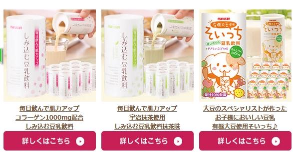 マルサンアイ豆乳の日キャンペーン