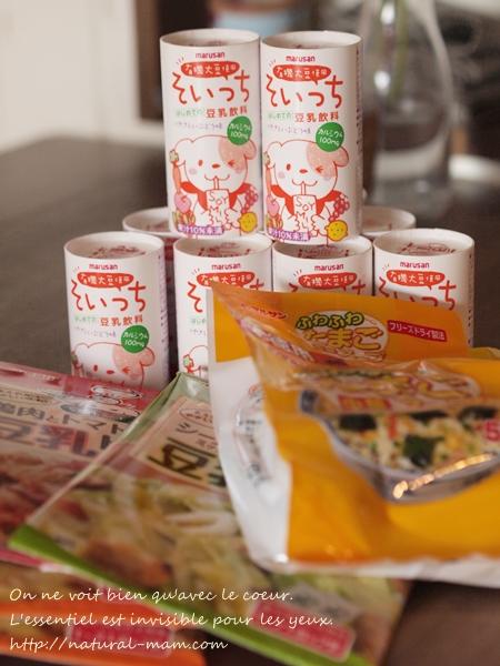 マルサンアイ2015年豆乳の日キャンペーン届いた内容