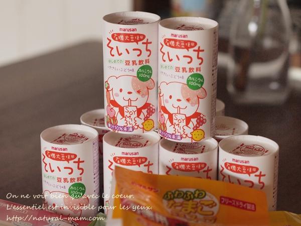 マルサンアイ2015年豆乳の日キャンペーンの子供用豆乳そいっちセット