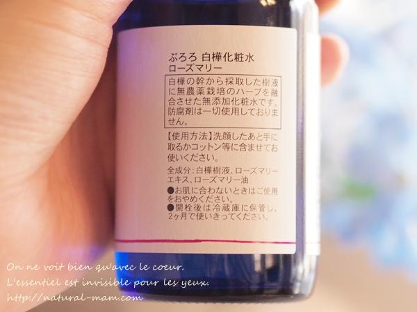 ぷろろ化粧水の成分