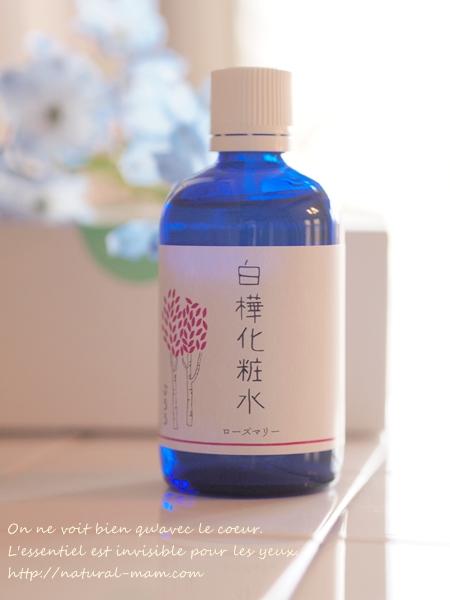 ぷろろ化粧品、白樺化粧水