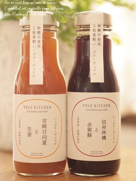 砂糖不使用野菜ジュースVEGE KITCHEN(ベジキッチン)