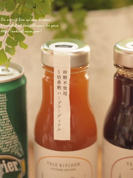 砂糖不使用野菜ジュースVEGE KITCHEN(ベジキッチン)日向夏と生姜のハーブコーディアル