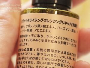台湾のオーガニックコスメリラクネクス、洗顔の成分