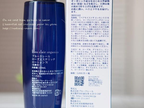 ブルークレール化粧水はEGF入り