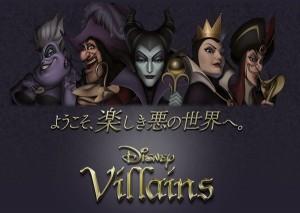 2015年ディズニーハロウィンはヴィランズが主役
