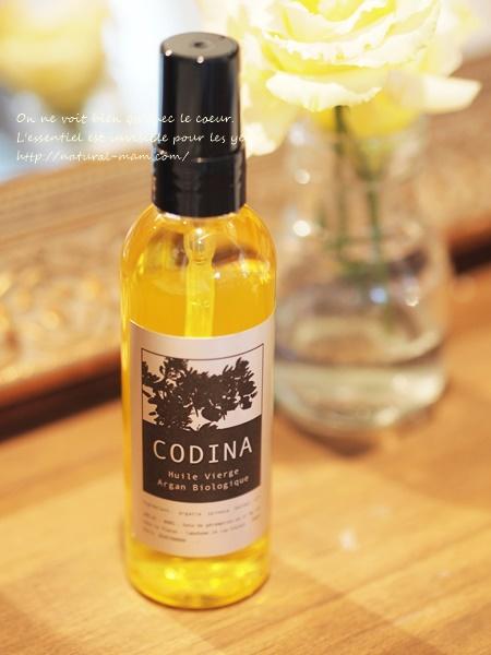 CODINA(コディナ)アルガンオイル