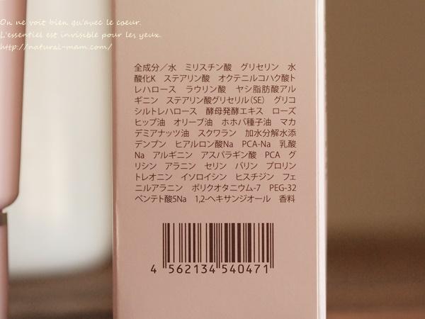 発酵系洗顔アルケミーの成分