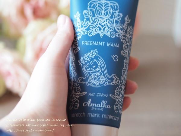 妊娠線予防クリームのアマールカパッケージ