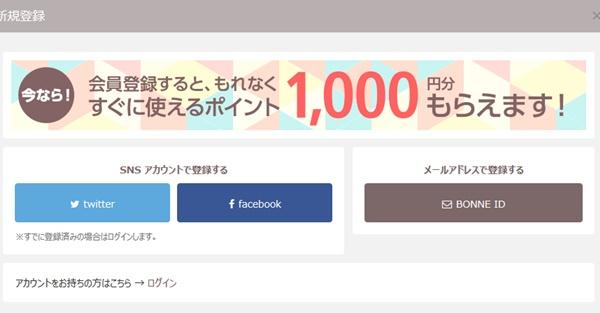 ボンヌ新規登録で1,000円オフ