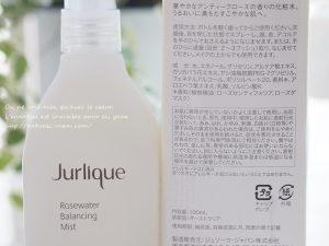 ジュリークローズ化粧水の成分