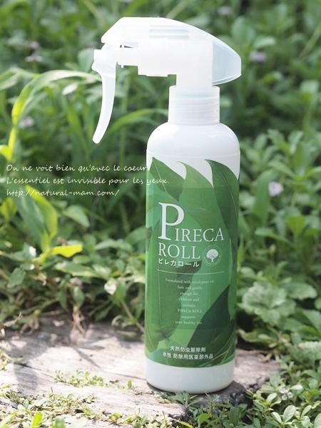 無添加 防虫殺菌スプレー ピレカロール室内でも屋外でも使えます