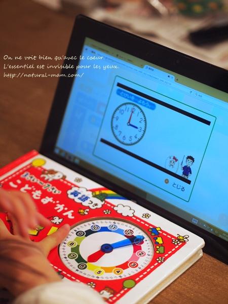 学研ゼミ小学一年生向け時計の問題