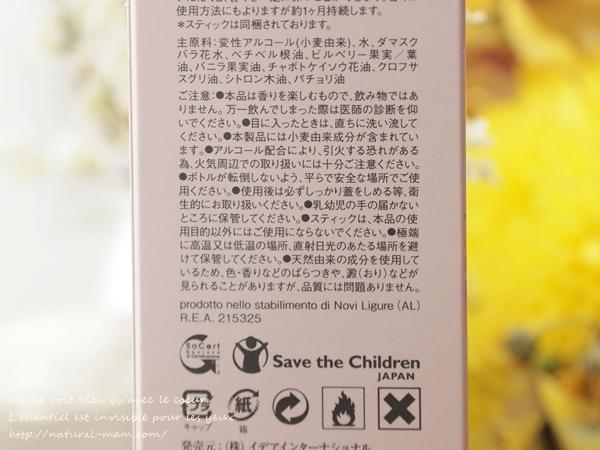 テラクオーレサクラシリーズのディフューザーの香り成分