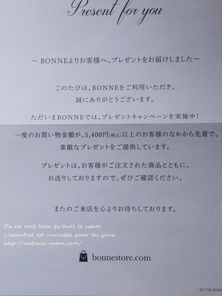 BONNEのキャンペーン